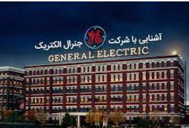 شرکت جنرال الکتریک