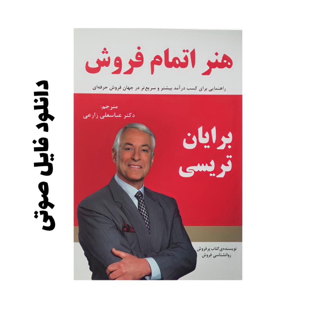 کتاب هنر اتمام فروش