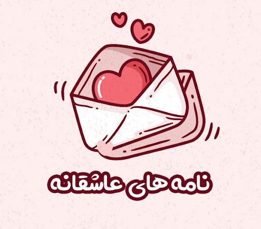 نامه کوتاه به همسرم
